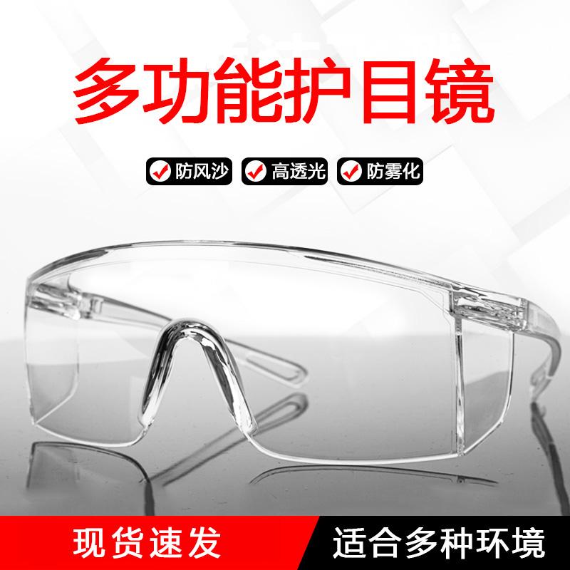 防护眼镜男女劳保打磨防雾防沙防尘户外骑行运动防风透明镜护目镜