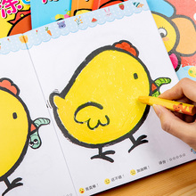 Children's picture book color painting picture book kindergarten children's hand painting learning color painting painting painting graffiti filling painting book