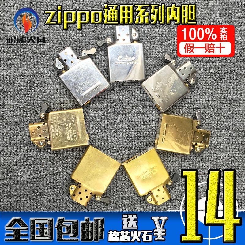 【祝融火具】适用zippo 首领煤油打火机内胆 之宝 805机芯维修配