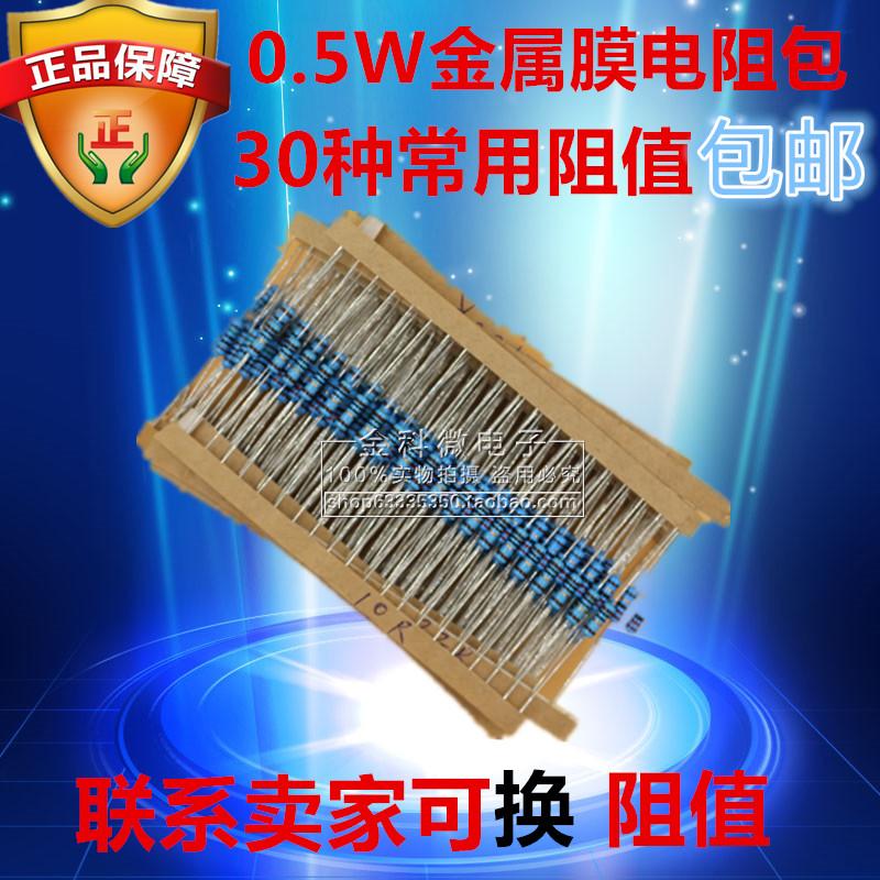 包邮 1/2W 金属膜电阻包 常用元件 0.5W色环电阻 22欧 2K 100K等