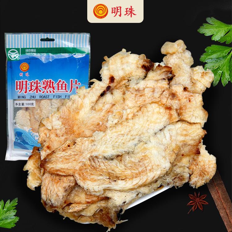 舟山特产明珠鱼片王新鲜熟鱼片干烤鱼片海鲜零食即食100g袋装包邮