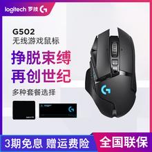 罗技G502创世者wireless无线有线双模鼠标电竞可充电G502无线版