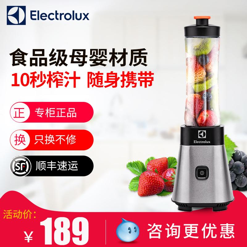 Electrolux/伊莱克斯 EMB3005多功能家用搅拌机榨汁果汁机料理机