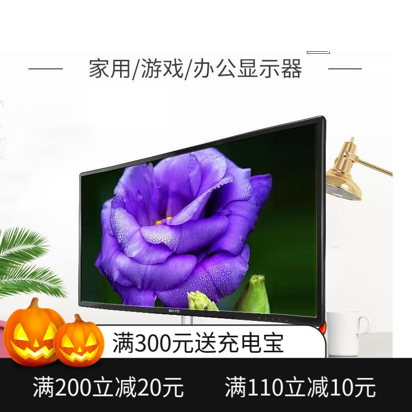 SOYO/梅捷 X2496 24英寸超薄高清液晶显示器HDMI可壁挂大战