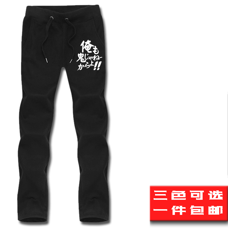 Back street girls two-dimensional spring and autumn youth casual pants, Wei pants, pants, sports pants