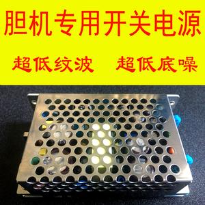 老李电子管胆前级胆机功放开关电源胆机变压器 电源牛
