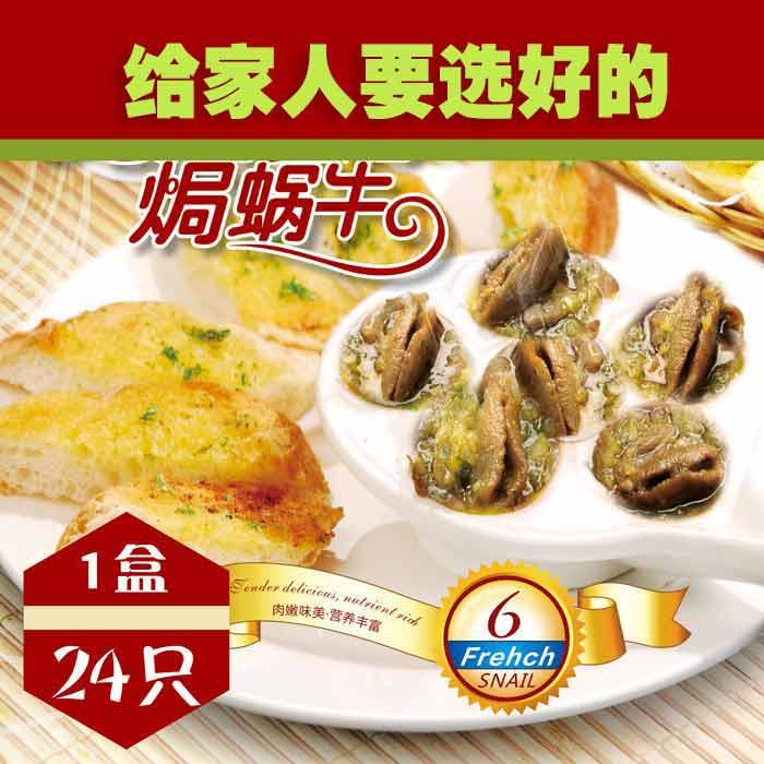法式焗蜗牛 白玉蜗牛肉 蒜香红酒蜗牛肉 烤蜗牛 特产美食冷冻蜗牛