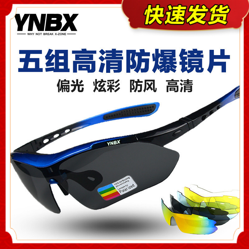 Ynbx cycling glasses color changing polarized light windproof outdoor sports running marathon bicycle desert Sunglasses