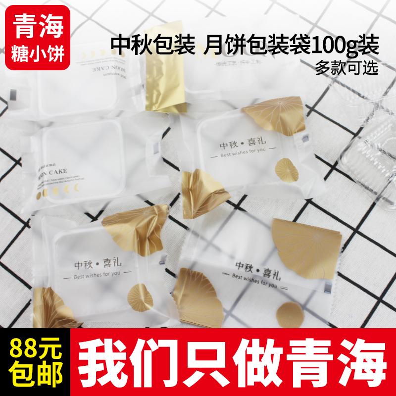 中秋佳节月饼包装袋加吸塑盒套餐多种多款可选每种各发100个
