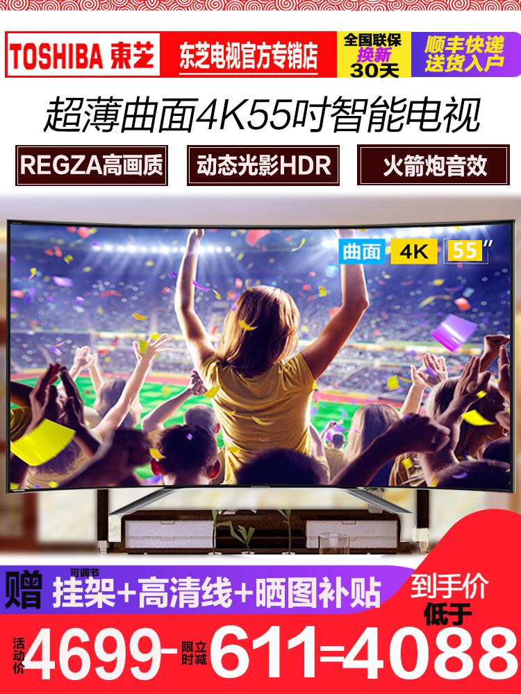 曲面4K超薄高清led智能电视?Toshiba/东芝 55U8600C 55英寸 MEMC