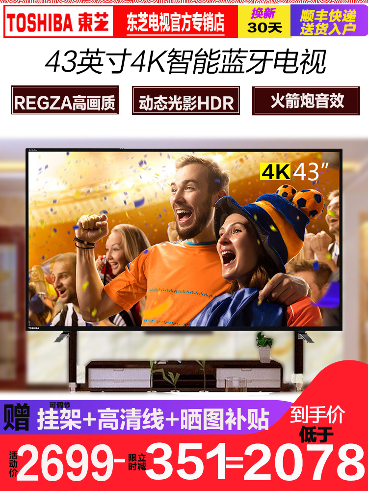 ?东芝43英寸Toshiba/东芝 43U6700C WIFI LED液晶智能平板电视