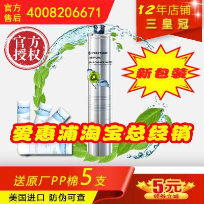 美国滨特尔爱惠浦净水器EF-900P滤芯家用厨房净水机滤芯 ef-900p