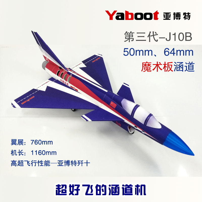 亚博特 50 64mm涵道歼十J10 耐摔魔术板 SU27航模 飞机固定翼空机