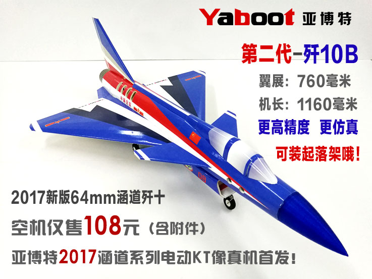 [亚博特遥控航模电动,遥控飞机]kt板遥控飞机J10 64mm歼十7月销量8件仅售95元
