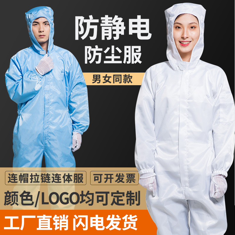 Protective clothing integrated whole body dust-free electrostatic clothing dust-proof work farm anti-static clothing spray cleaning clothing female