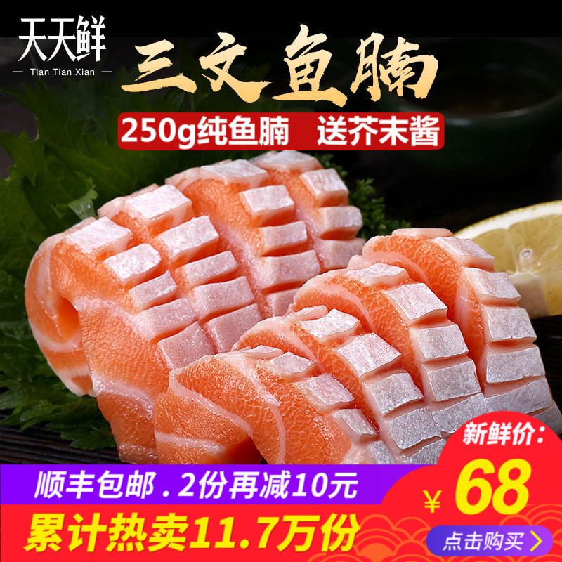 进口三文鱼鱼腩新鲜三文鱼腩刺身净肉大脂250g生鱼片 送酱