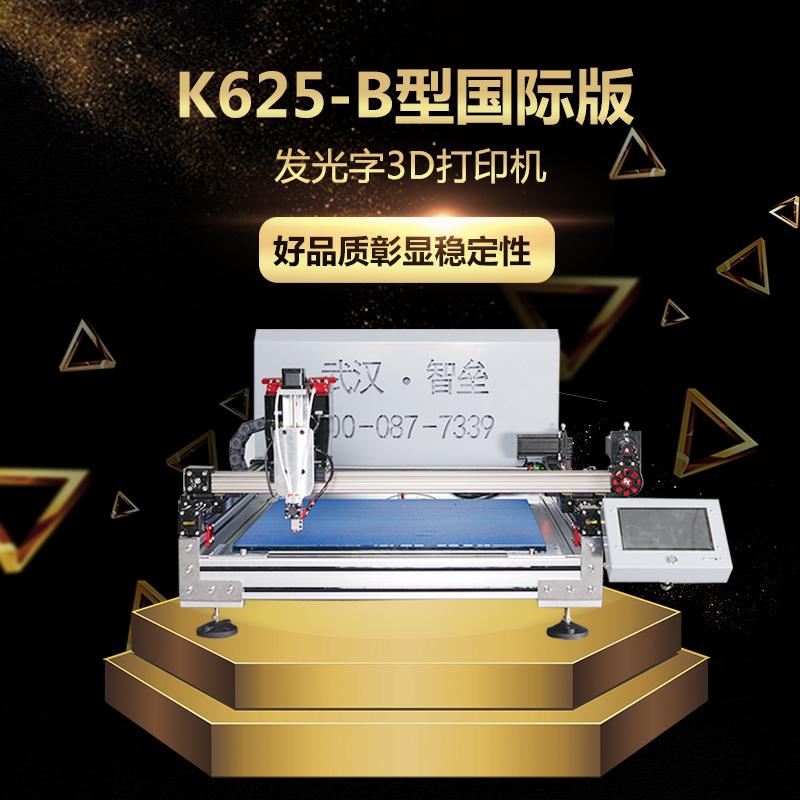 众立印 高精度 工业级 K625-B型发光字3D打印机 户外室内 广告字