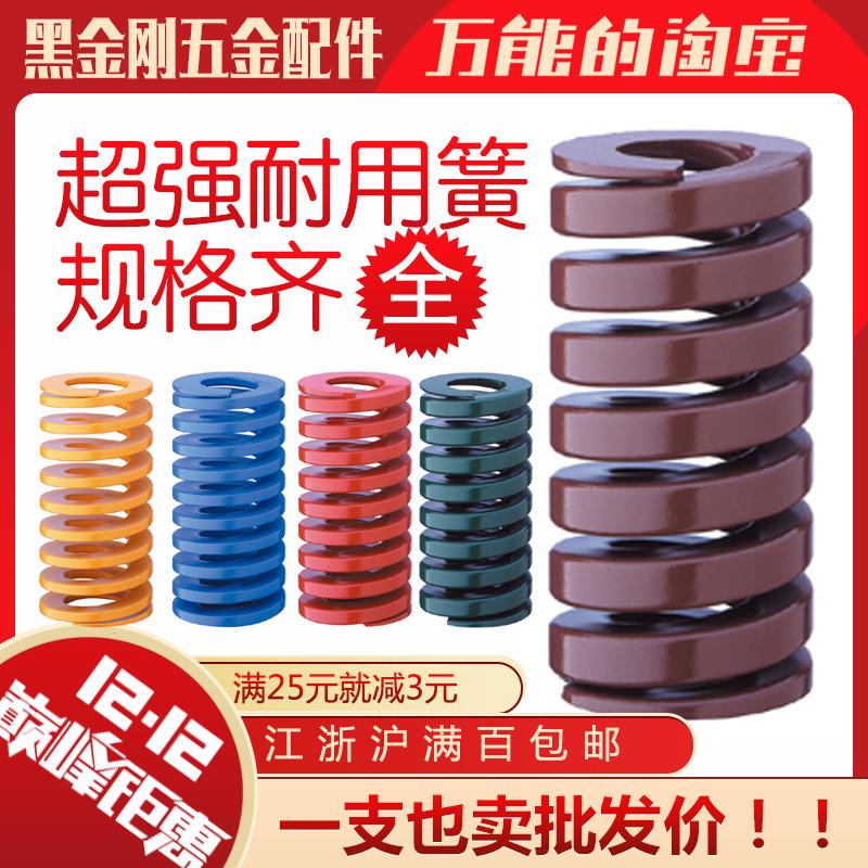 模具矩形弹簧 红黄蓝绿茶色压缩弹簧 磨具弹黄强力扁线压簧小弹簧