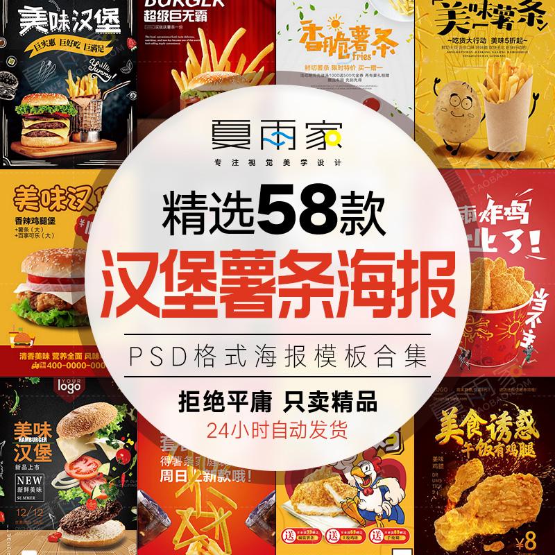 汉堡薯条炸鸡西餐海报PS模板餐饮美食广告宣传设计PSD分层版素材