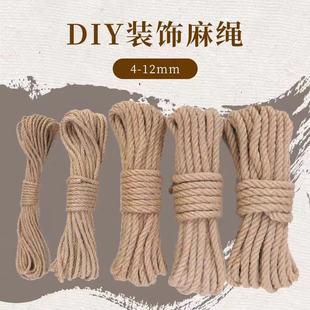 粗麻繩繩子細麻繩耐磨捆綁繩麻繩裝飾品手工編織麻繩照片牆優質