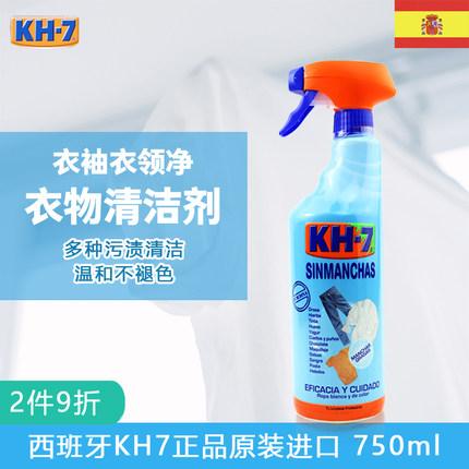 西班牙KH7衣袖衣领净衣物去污清洁剂白衬衫强力去黄汗渍去霉斑点