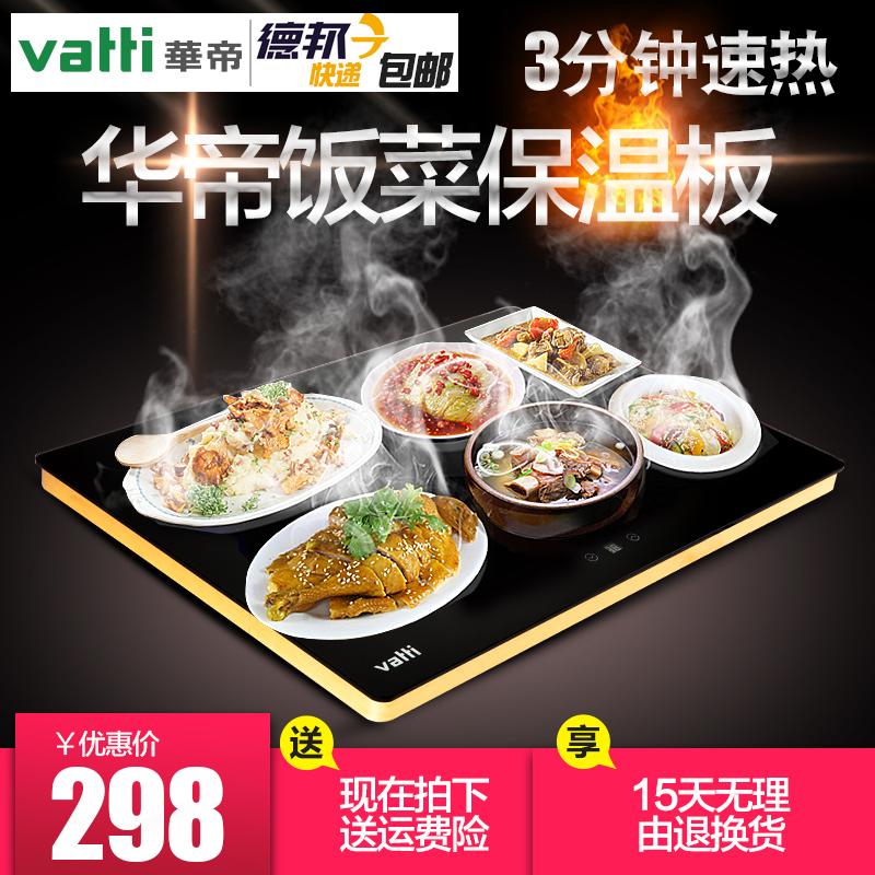 華帝の四角形の食事の保温板の家庭用の熱いまな板の暖かい野菜の宝のテーブルの敷き当ての恒温のヒーターの熱いご飯の板の暖かいまな板