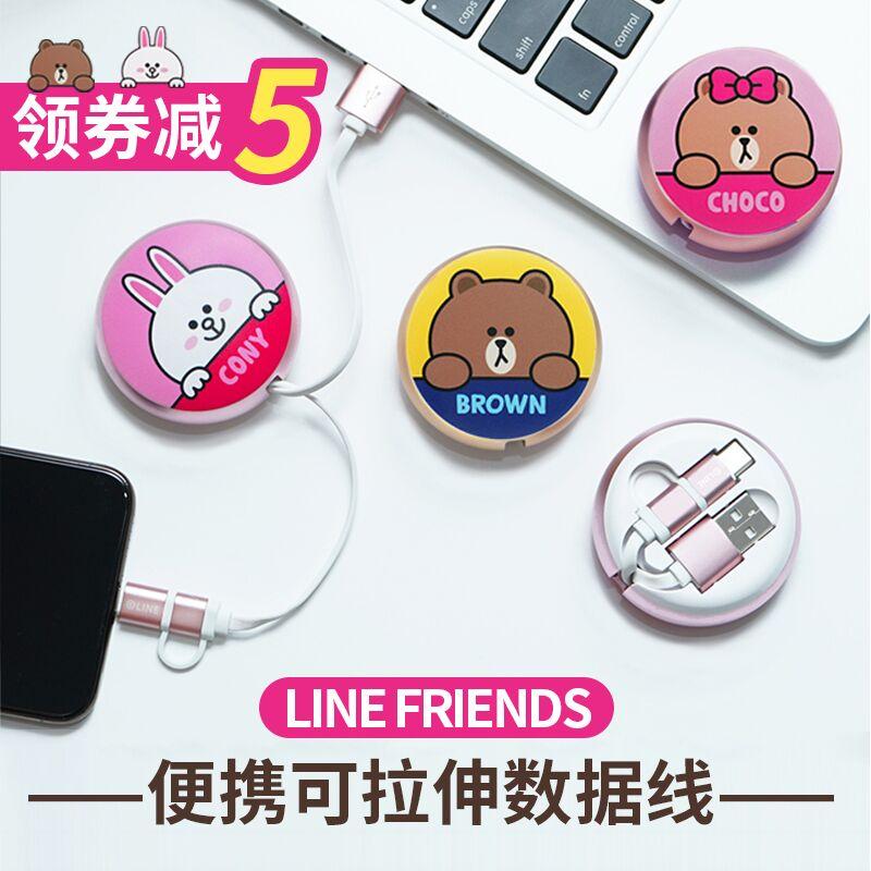 Line布朗熊苹果安卓二合一数据线一头两用可伸缩XS充电线快充max
