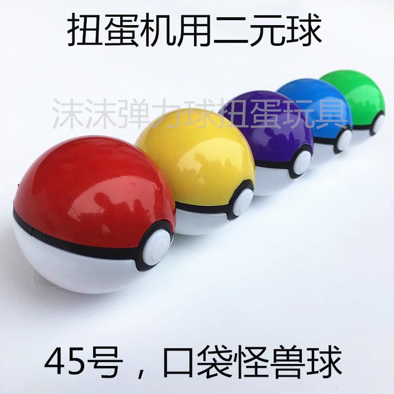 45号扭蛋奇趣蛋弹力球神奇宝贝口袋怪兽皮卡丘精灵球一元二元玩具
