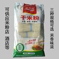 50斤/袋 正宗湖南米粉衡阳特产早餐干米粉批 祁东细米粉米线
