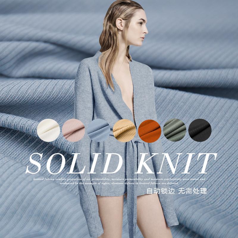 HAODO AA&TM细坑条罗纹纯色紧致弹力优质基础毛线衫针织布料面料