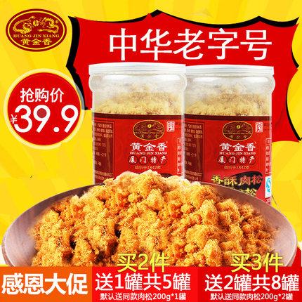 黄金香厦门老字号鼓浪屿特产油酥肉松200g*2罐儿童营养零食猪肉松