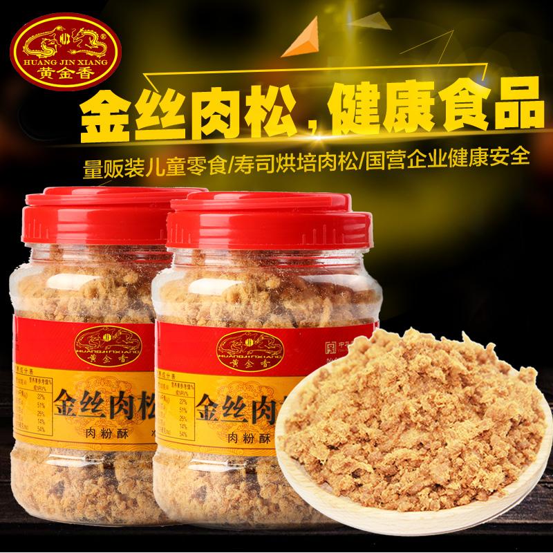 黄金香厦门鼓浪屿特产金丝肉松250g*2罐装寿司猪肉松儿童健康零食