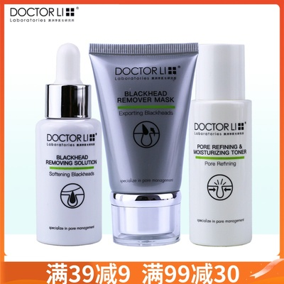 Dr. Li sucking blackhead facial mask care set tear-off cleaning and shrinking pores export liquid men and women nasal patch skin care