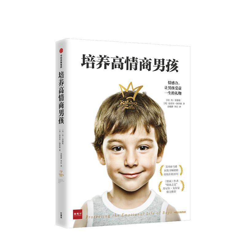 培养高情商男孩 丹金德伦  男孩情商教育指南,培养内心强大、勇敢自信的男孩  情感力,让男孩受益一生的礼物  男孩教养书