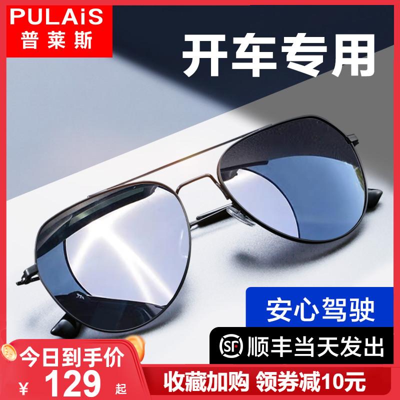 普莱斯太阳镜男士开车专用眼镜司机夜视日夜两用偏光驾驶墨镜潮流