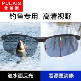 普莱斯钓鱼眼镜看漂看水底鱼垂钓智能感光变色偏光眼镜男开车专用图片
