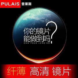 普莱斯1.67超薄非球面镜片高度近视散光眼镜片防辐射1.61近视镜片图片