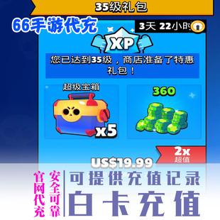 35级礼包(5超级宝箱+360宝石)brawl stars荒野乱斗氪金充值