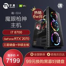 水冷电竞游戏主播吃鸡台式全息电脑主机RTX20609700Ki7宁美国度