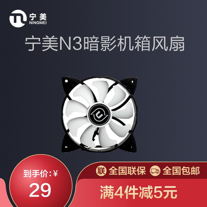 宁美国度 N3无光机箱静音风扇12CM 办公台式电脑主机散热风扇