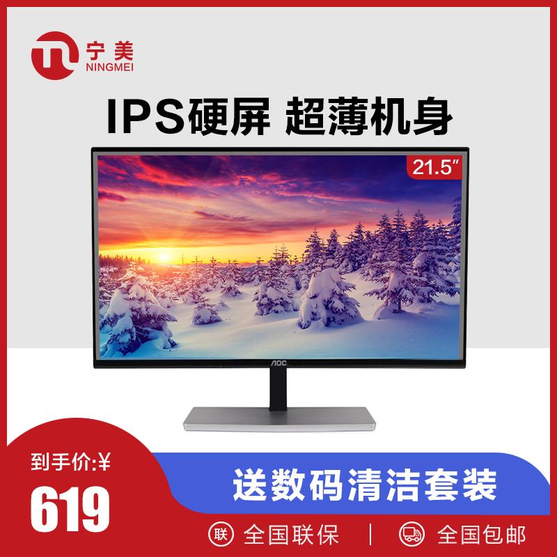 宁美国度冠捷AOC 21.5英寸电脑显示器IPS屏液晶台式电脑显示屏幕