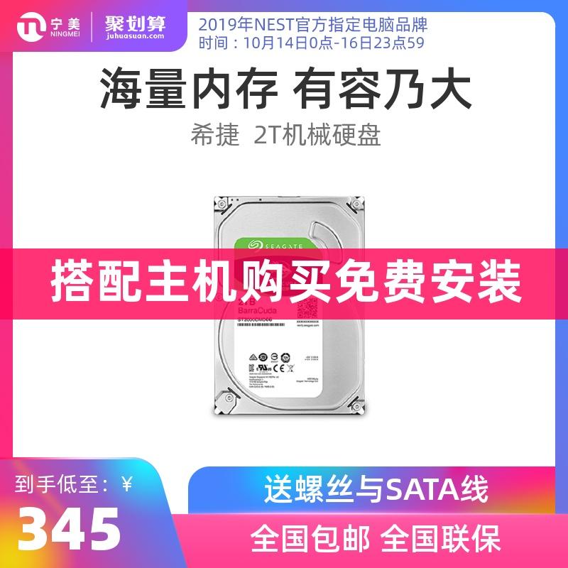 宁美国度 希捷2T机械硬盘2TB台式机电脑存储机械硬盘2T电脑硬盘