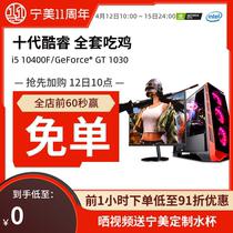宁美国度电脑主机i510400i310100G5420独显1050电竞游戏吃鸡LOL组装机电脑台式全套gta5办公整机全套主机