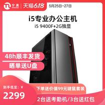 兼容游戏办公家用整机DIY台式电脑主机组装8100八代71004170I3