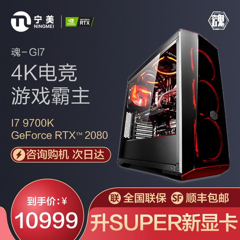 宁美国度i7 9700K水冷RTX2080升Super高配直播吃鸡游戏DIY组装台式电脑主机全套