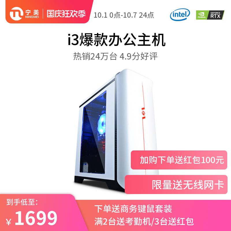 宁美国度电脑主机i3 9100F独显办公电脑台式全套企业采购家用游戏主机DIY组装机整机