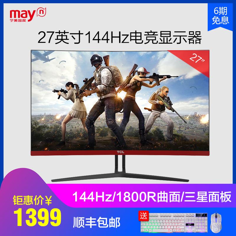 宁美国度 TCL T27M6CG 27英寸144HZ电竞吃鸡显示器1800R曲面屏