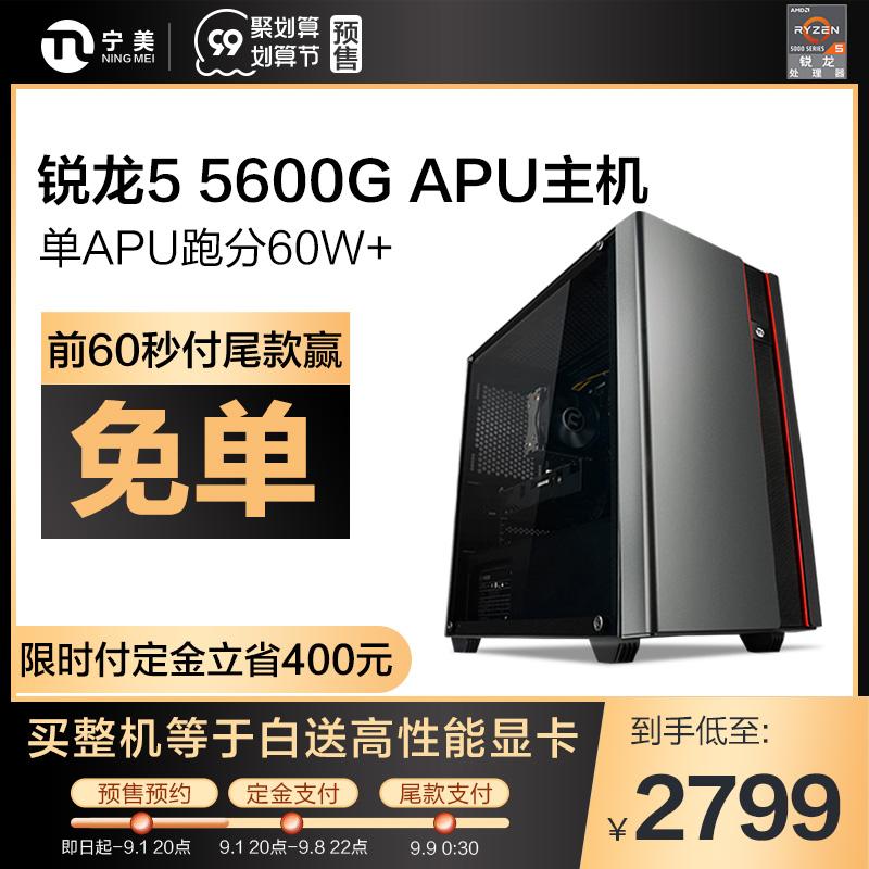 NINGMEI 宁美 卓-CR6 家用办公台式电脑(R5-5600G、8GB、256GB)