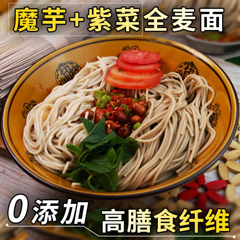 包邮陕西魔芋紫菜全麦面条低脂无糖100%全麦粗粮代餐饱腹面低卡1000g