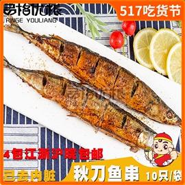 户外烧烤 秋刀鱼串 10串冷冻水产海鲜油炸铁板烧食材半成品图片